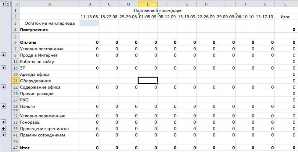 Платежный Календарь Пример В Excel Скачать