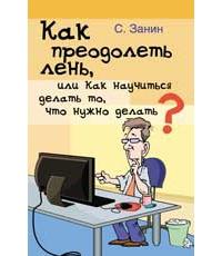 S_Zanin_Kak_preodolet_len.jpg