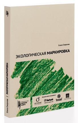 Экологическая маркировка: руководство для бизнесменов и вдумчивых покупателей