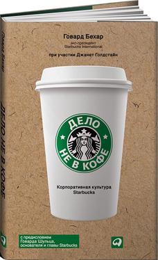 Behar_Delo-ne-v-kofe.jpg