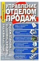 Sales_cover.jpg