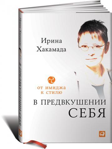 v_predvkushenii_sebya.jpg
