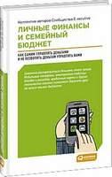 200_3d_lichnie_finansi.jpg
