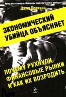 ecokill_book.jpg