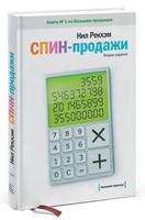cover_spin-prodagi.jpg