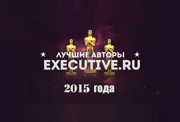 50 самых популярных бизнес-статей на Executive.ru. Рейтинг-2015