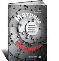 Матрица перемен: Как повысить эффективность изменений в компании