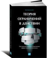 Теория ограничений в действии: Системный подход к повышению эффективности компании