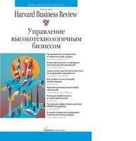Управление высокотехнологичным бизнесом