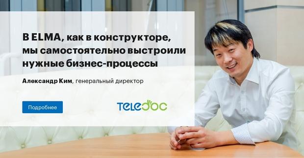 Цифровая трансформация бизнес-процессов с помощью ELMA в компании Teledoc