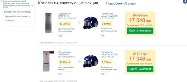 ad5ae4fcb3c3b На сайте Best Buy предлагают сопутствующие товары, когда клиент добавляет  товар в корзину. Эти товары всегда дополняют сделанный выбор.