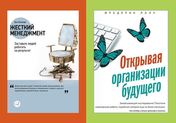 книги Жесткий менеджмент и открывая организации будущего