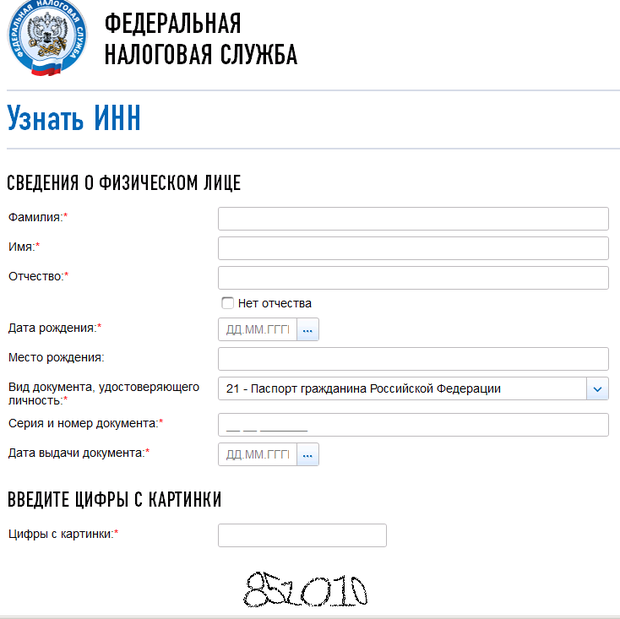 налог ру скачать программу для подготовки документов - фото 7