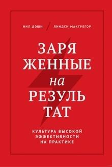 книга «Заряженные на результат»