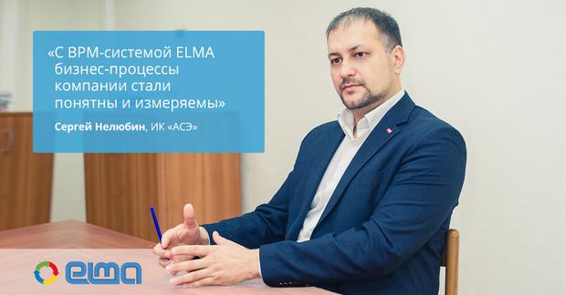 История успеха внедрения BPM-системы ELMA в инжиниринговой компании «АСЭ»