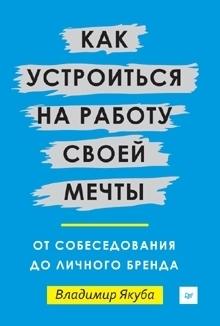 книга «Как устроиться на работу своей мечты»